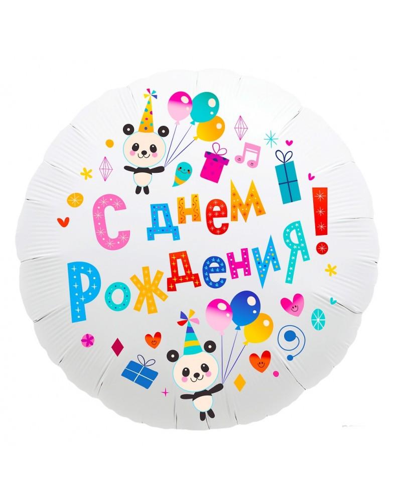 """Круг """"С Днем Рождения"""" (панды)"""