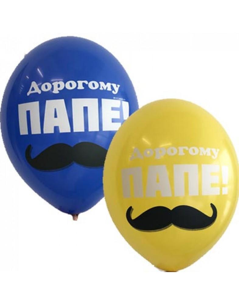 """Воздушные шары """"Дорогому папе"""""""
