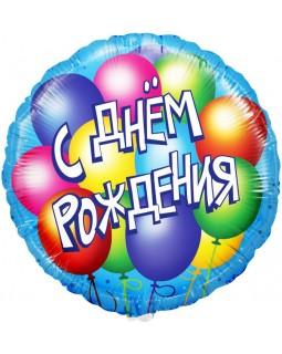 """Круг """"С Днем Рождения"""" (воздушные шары)"""