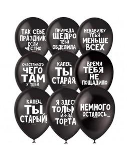 """Воздушные шары """"Оскорбительные"""""""