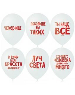 """Воздушные шары """" Хвалебные.Красные надписи"""""""