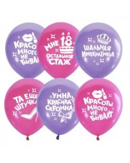 """Воздушные шары """"Для истинной леди"""""""