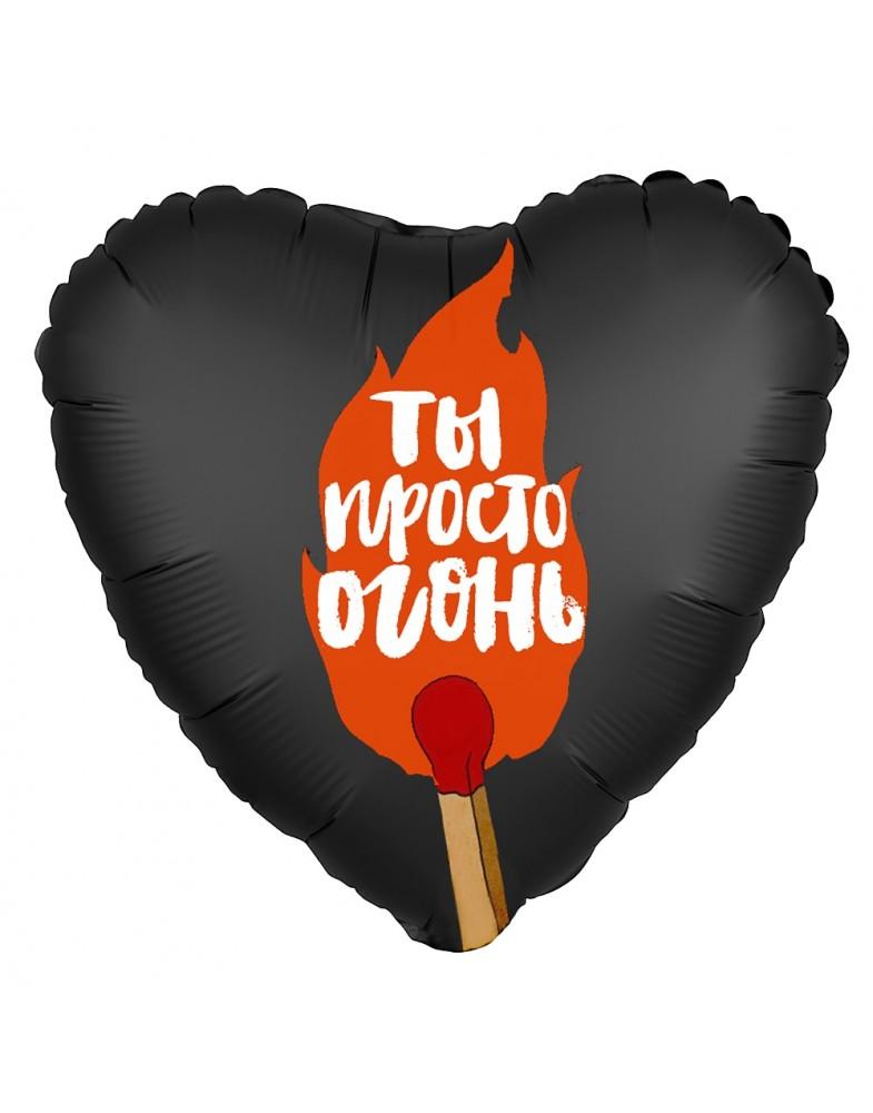 """Сердце """"Ты просто огонь"""""""