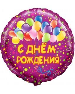"""Круг """" С Днем Рождения"""" (шарики)"""