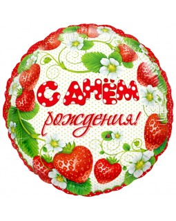 """Круг """"С Днем Рождения"""" (клубника)"""