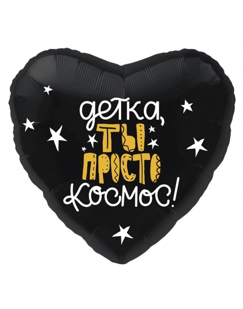 """Сердце черное """"Детка ты просто космос"""""""