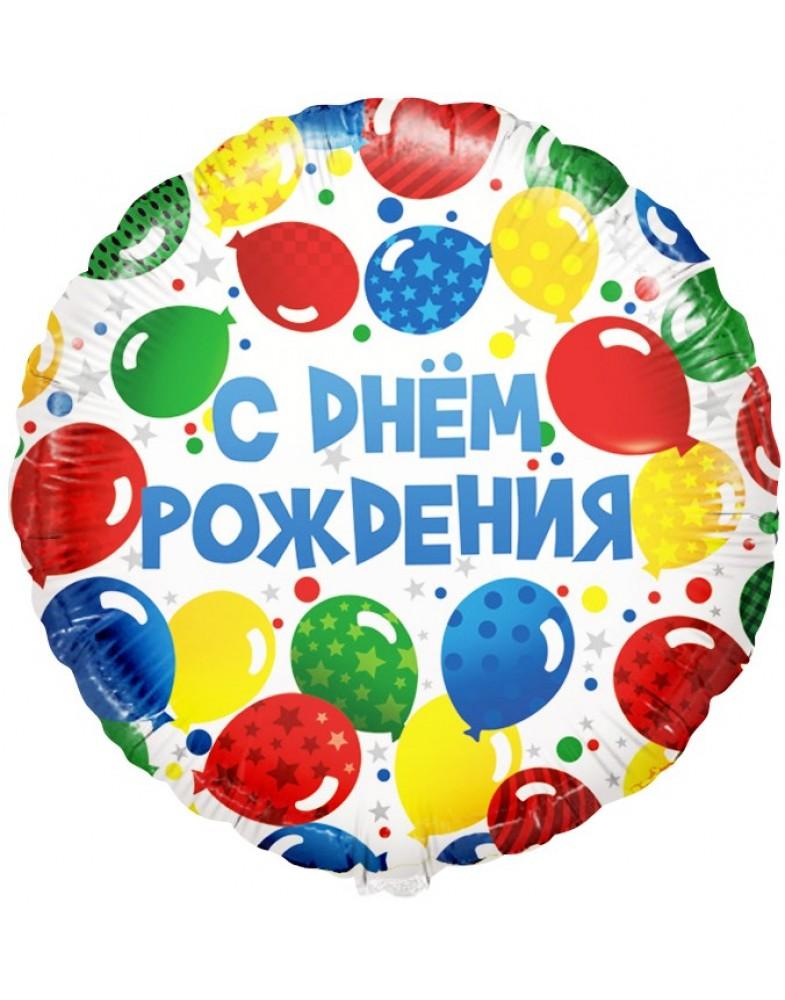 """Круг """"С Днем Рождения"""" (разноцветные шары)"""