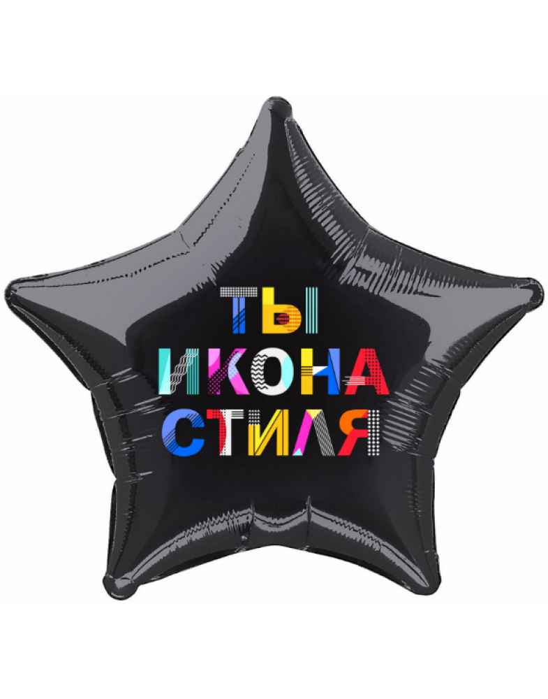 """Звезда черная """"Ты икона стиля"""""""