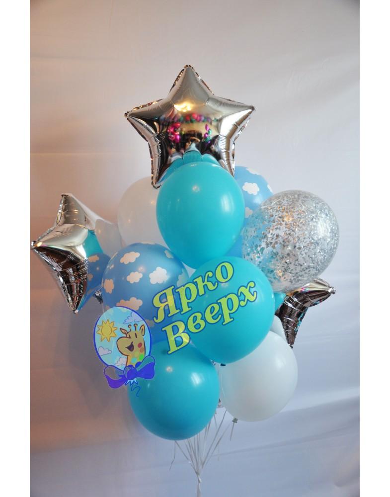 Связка шаров со звездами для мальчика.