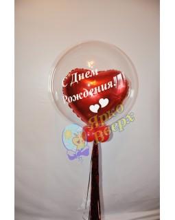 Большой шар с фольгированным сердцем и надписью.