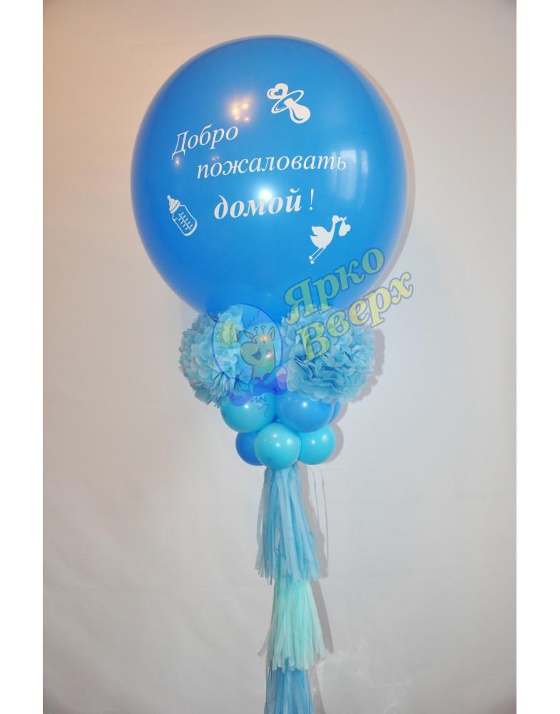 Большой шар с бумажным декором и надписью