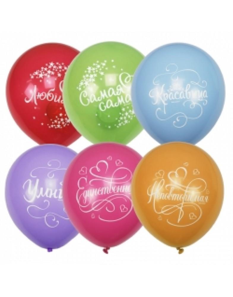 """Воздушные шары """"Комплименты для любимой"""""""