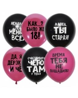 """Воздушные шары """"Оскорбительные"""" для девушки"""