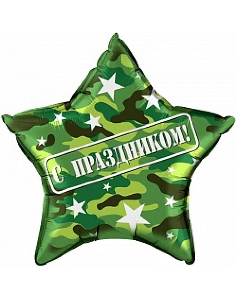 """Фольгированная звезда """"С праздником"""" (камуфляж)"""